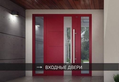 Двери входные алюминиевые для частного дома наружные