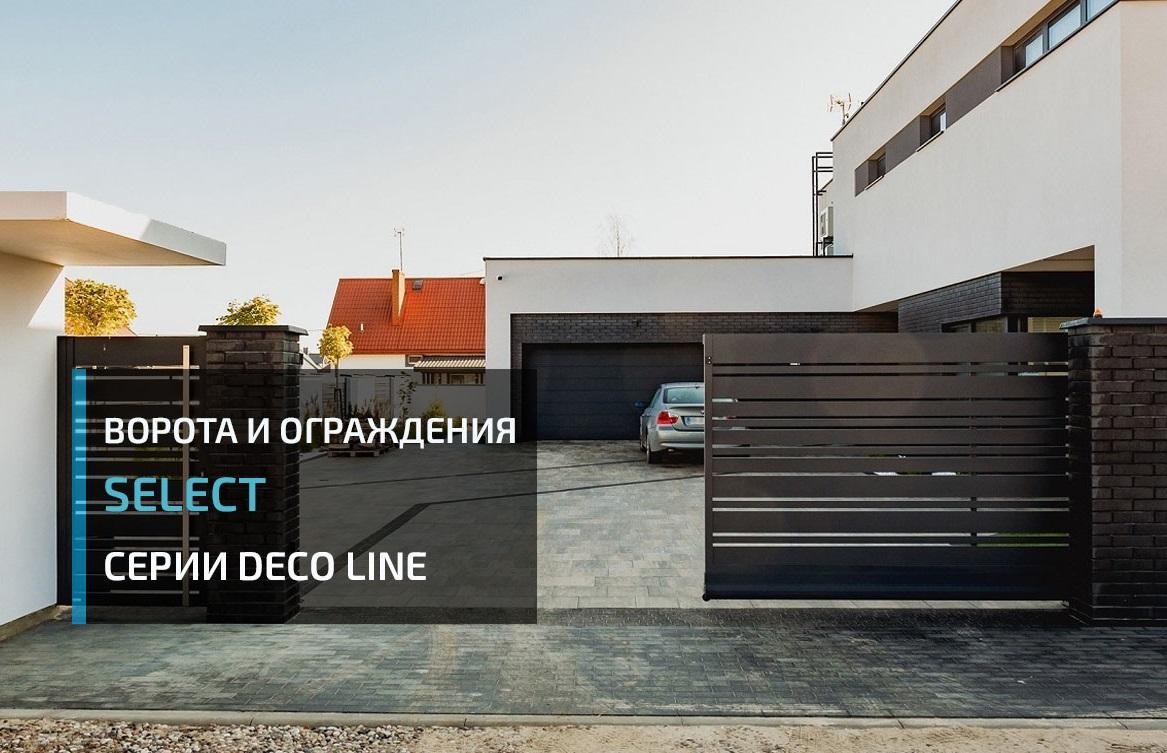 Завод по изготовлению ворот и заборов - производитель SELECT - Установка Запорожье, Одесса, Полтава