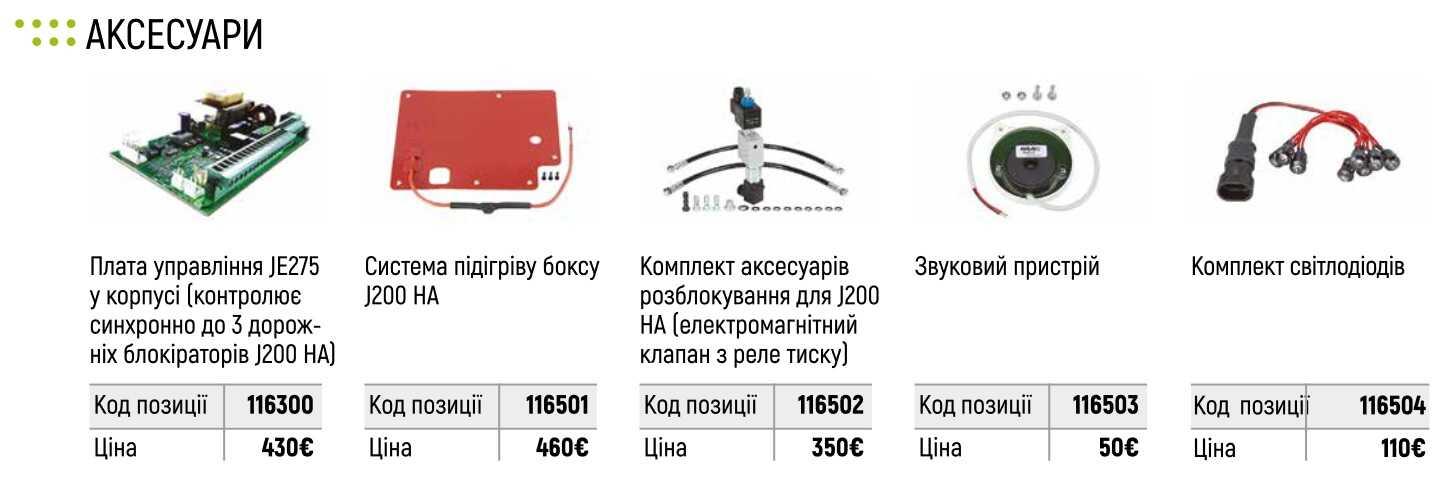 Комплект гидравлического болларда FAAC J200