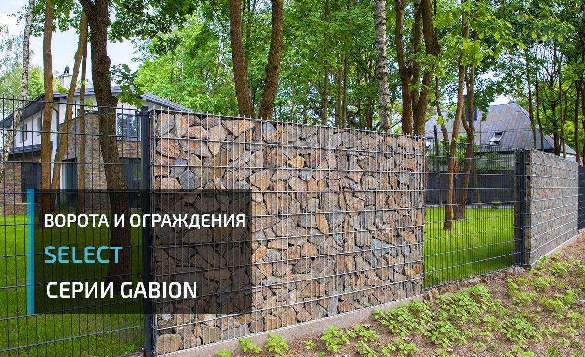 Заборы Габион от Завода Селект - декоративные ограждения из камня и решетчатой сетки - Одесса
