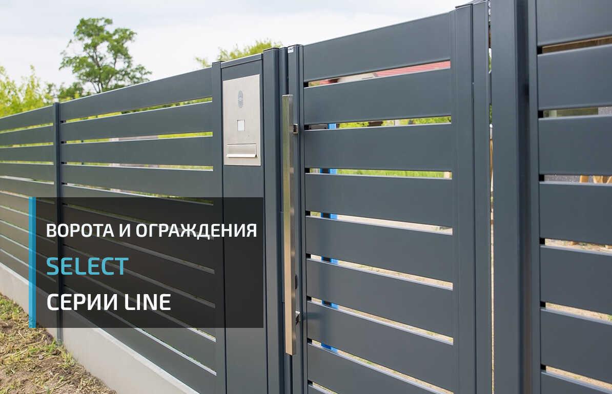 Серии оцинкованных заборных секций из металла от завода производителя Селект Украина, Киев