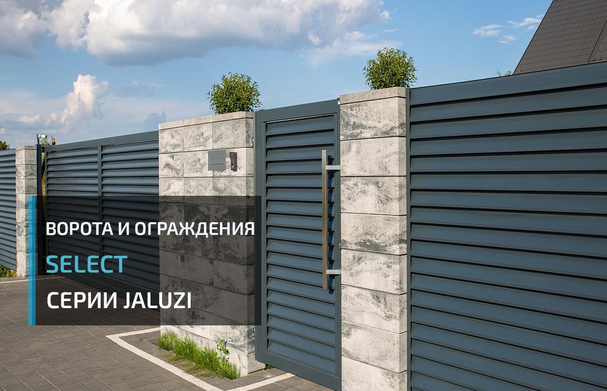Ворота и заборы Жалюзи - металлические решетчатые ограждения - Распашные и откатные