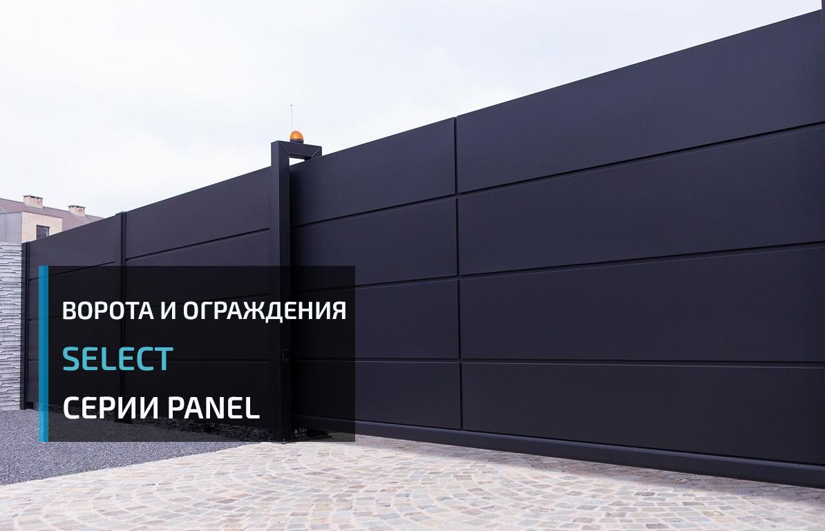 Серия ворот и ограждений SELECT PANEL -  Купить Киев, Харьков, Днепр, Одесса