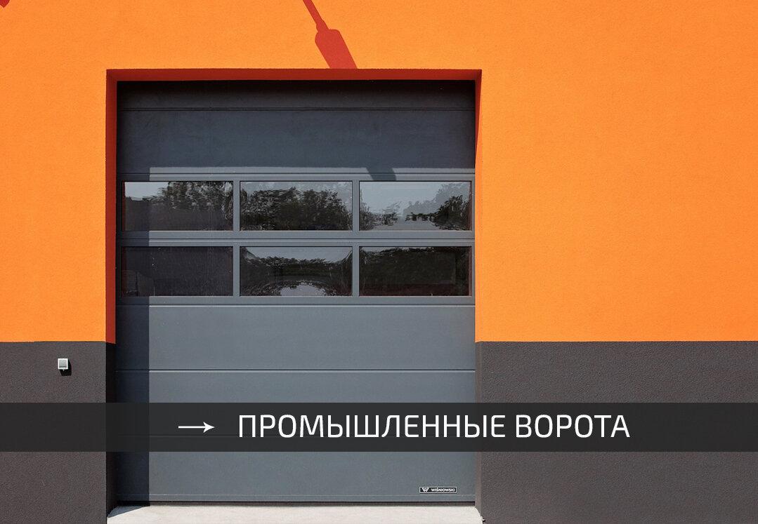 Промышленные секционные ворота Wisniowski, Ryterna, Doorhan, Alutech