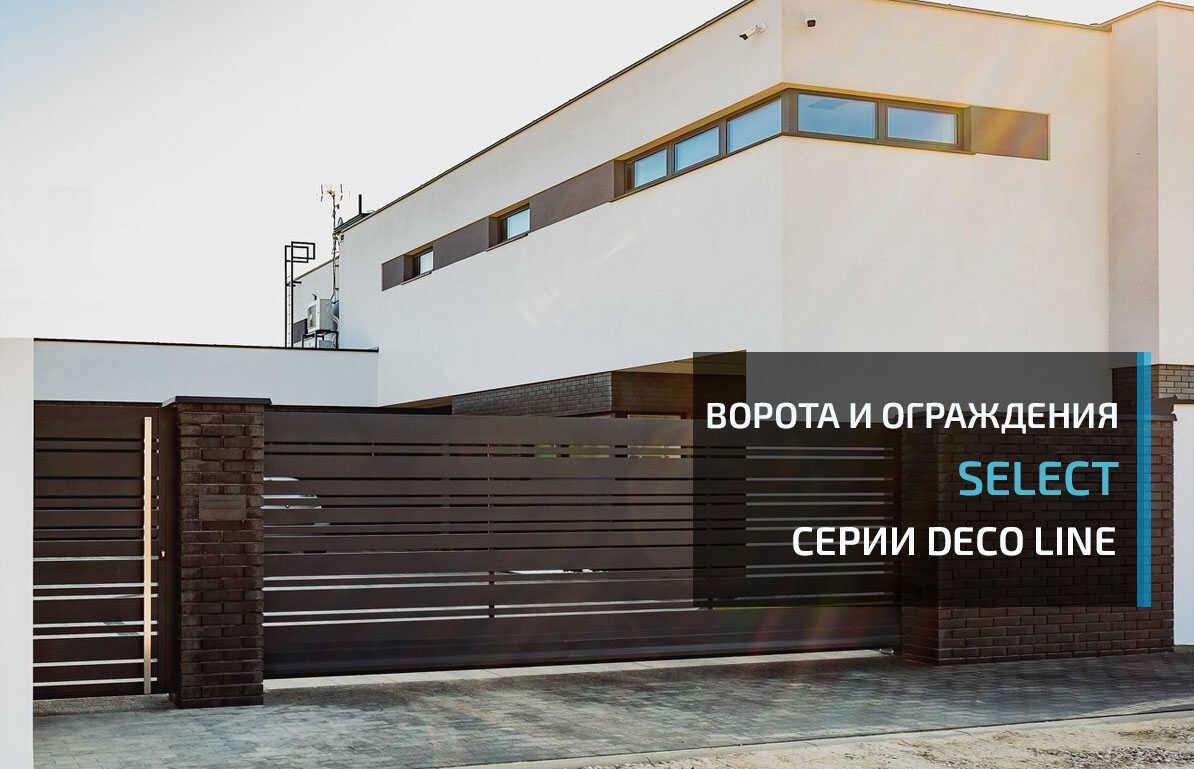 монтаж забора и автоматических ворот для дома - цена на установку Одесса