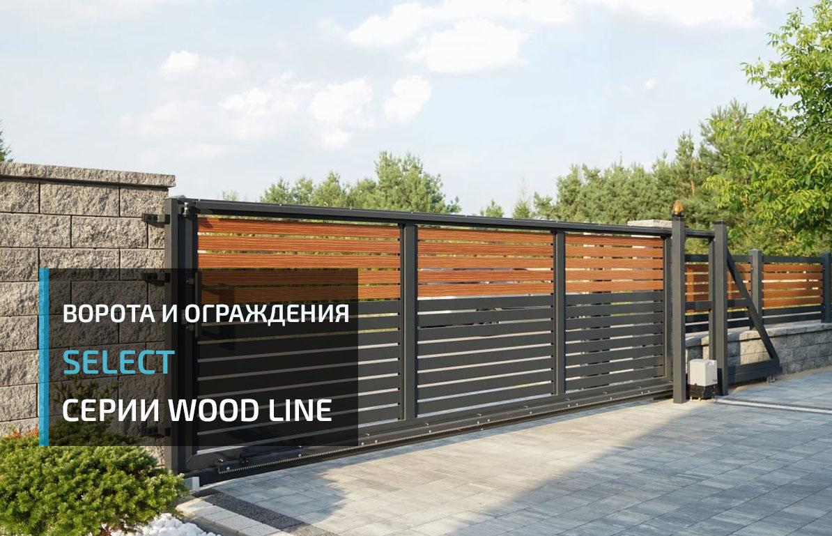 Заборные секции селект - купить ограждения и ворота откатные Одесса
